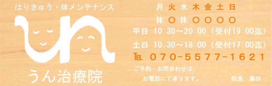 井の頭線富士見ヶ丘 女性のための鍼灸・体メンテナンス うん治療院