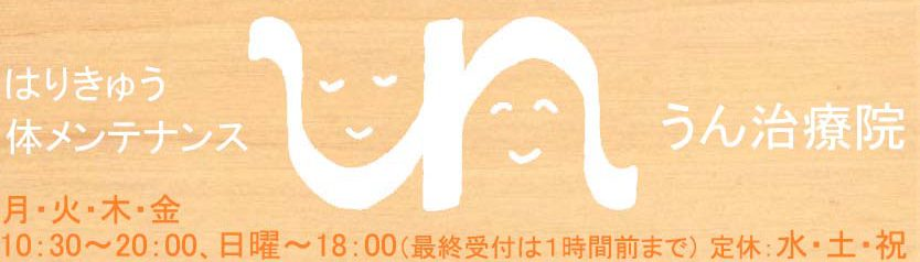 京王井の頭線富士見ヶ丘【女性のための鍼灸・体メンテナンス】うん治療院