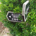 北山公園・正福寺
